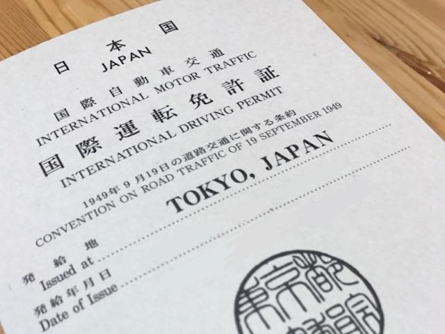 サルでもわかる】超簡単!東京で国際免許を取得する方法を詳しく解説 ...