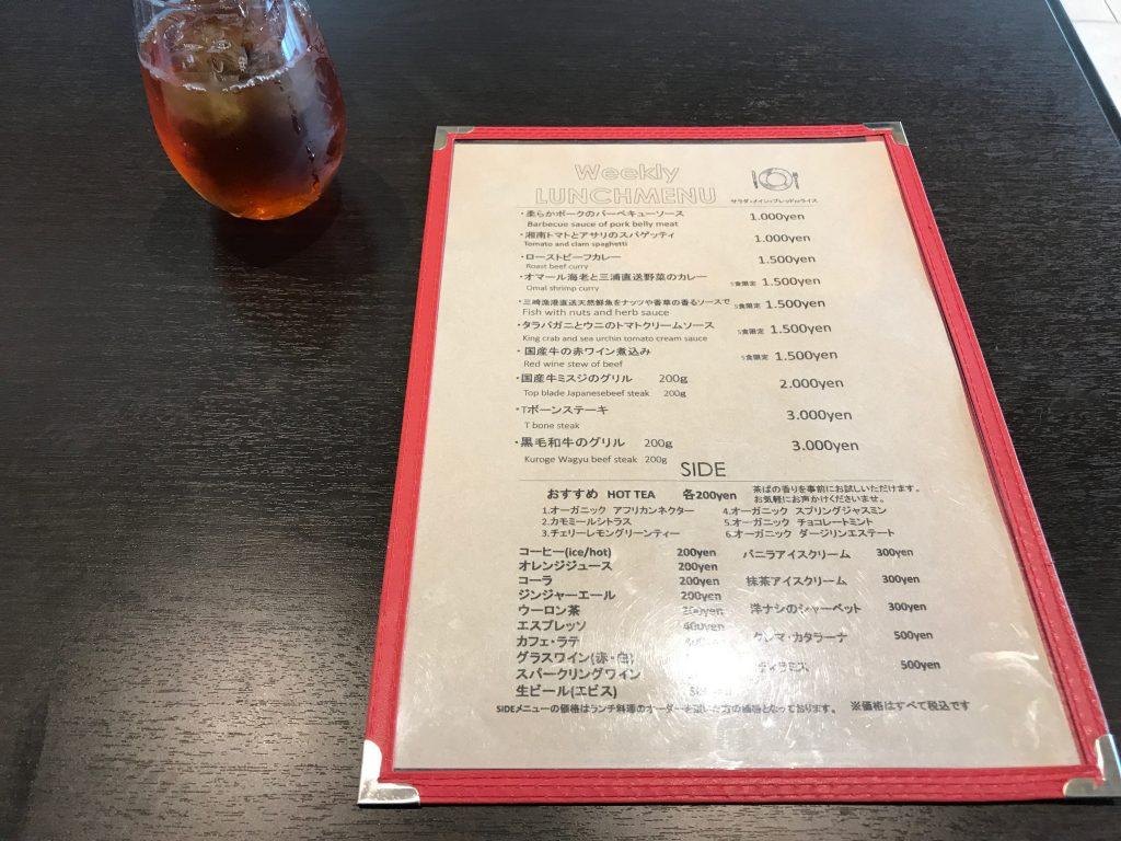 羽田JALシティのはるほくのメニュー