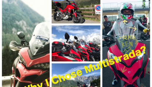 【ムルティストラーダ1200S購入記】大型バイクの車種選定から納車まで!故障なんて心配ない!