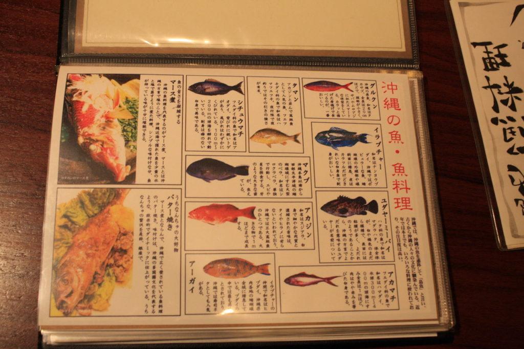 沖縄料理屋竹富島のメニューその7