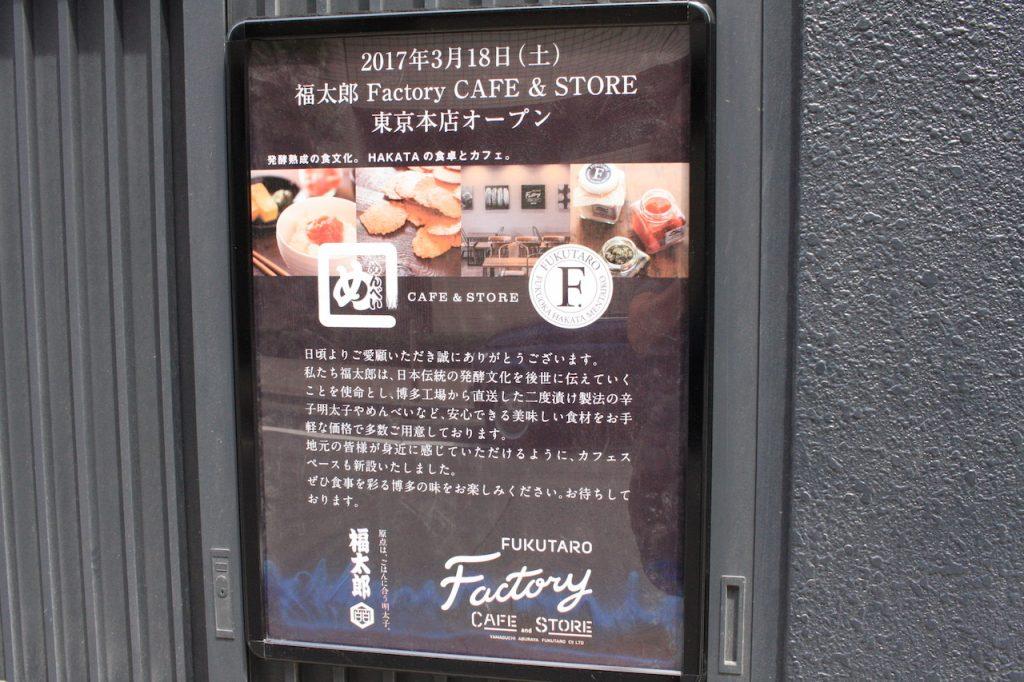 福太郎の新装開店のポスター