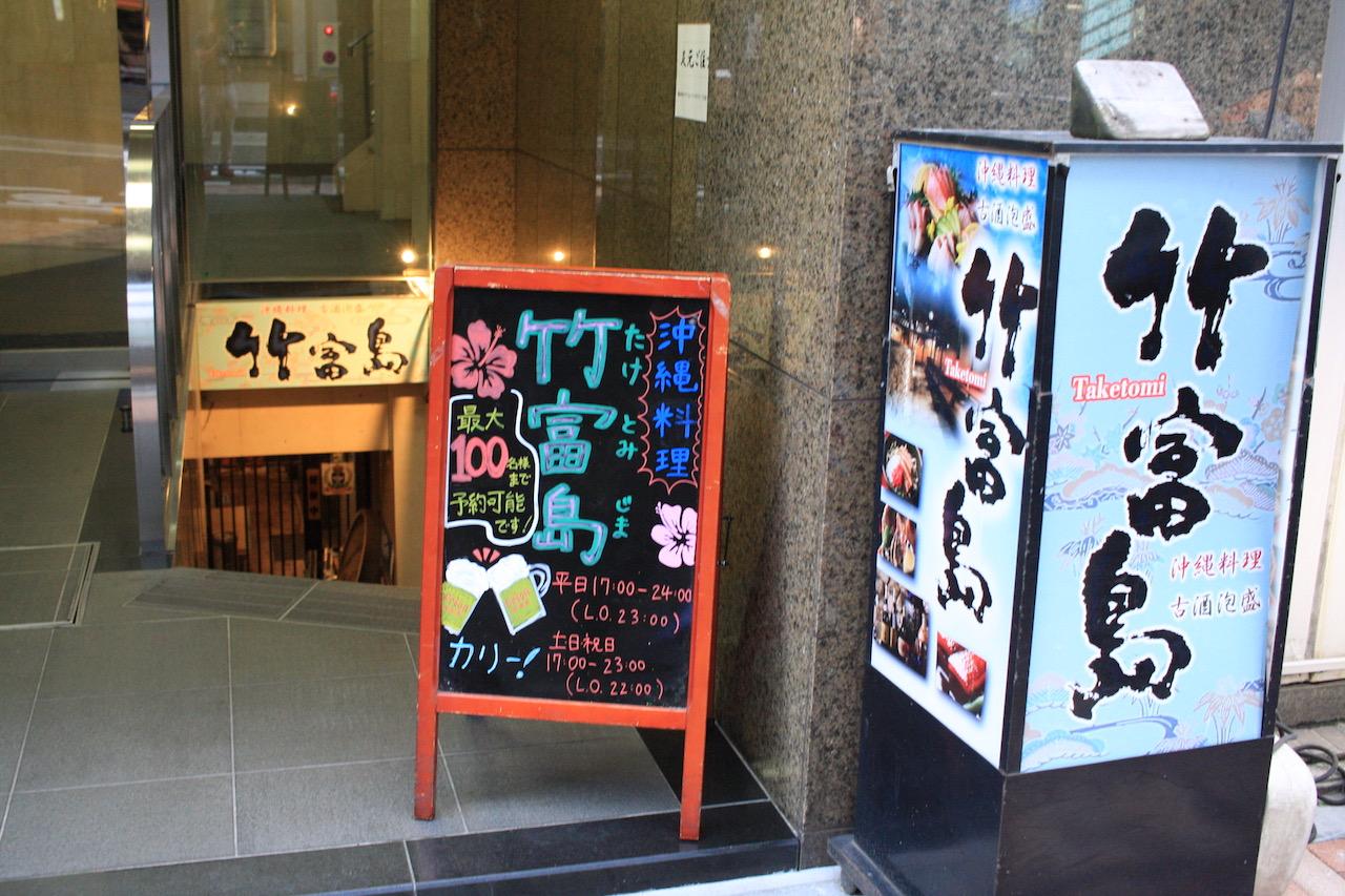 沖縄料理屋竹富島のお店の正面