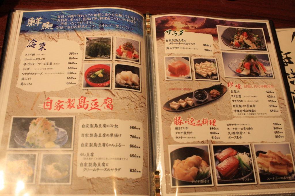 沖縄料理屋竹富島のメニューその3