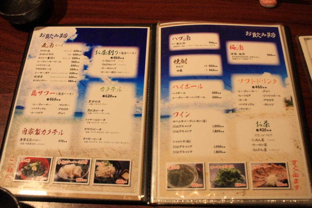 沖縄料理屋竹富島のメニューその6