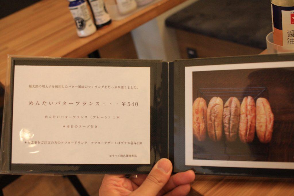 福太郎のめんたいバターフランスのメニュー