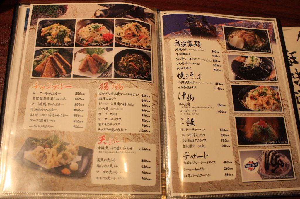 沖縄料理屋竹富島のメニューその5