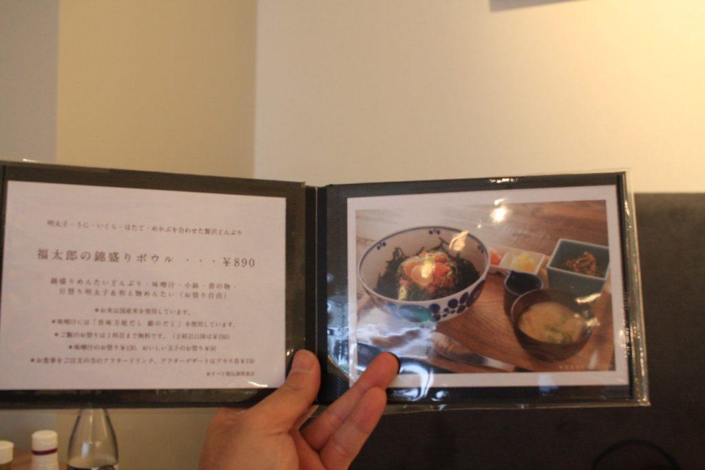 福太郎の錦盛ボウルのメニュー