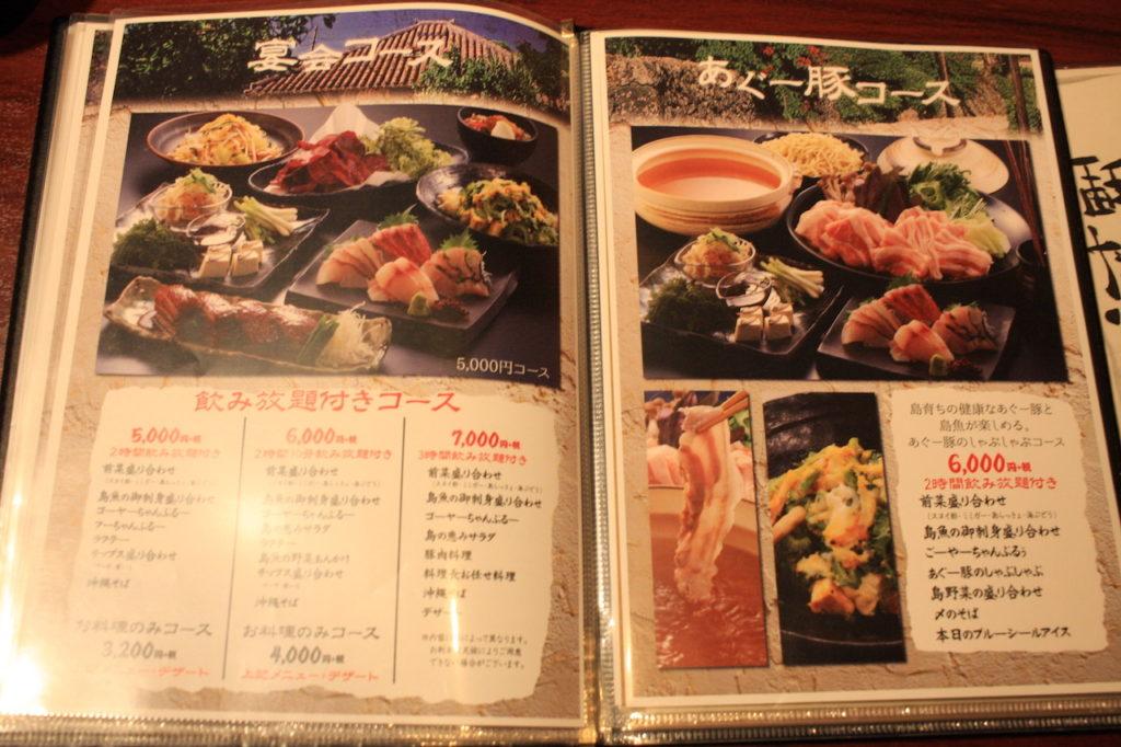 沖縄料理屋竹富島のメニューその2
