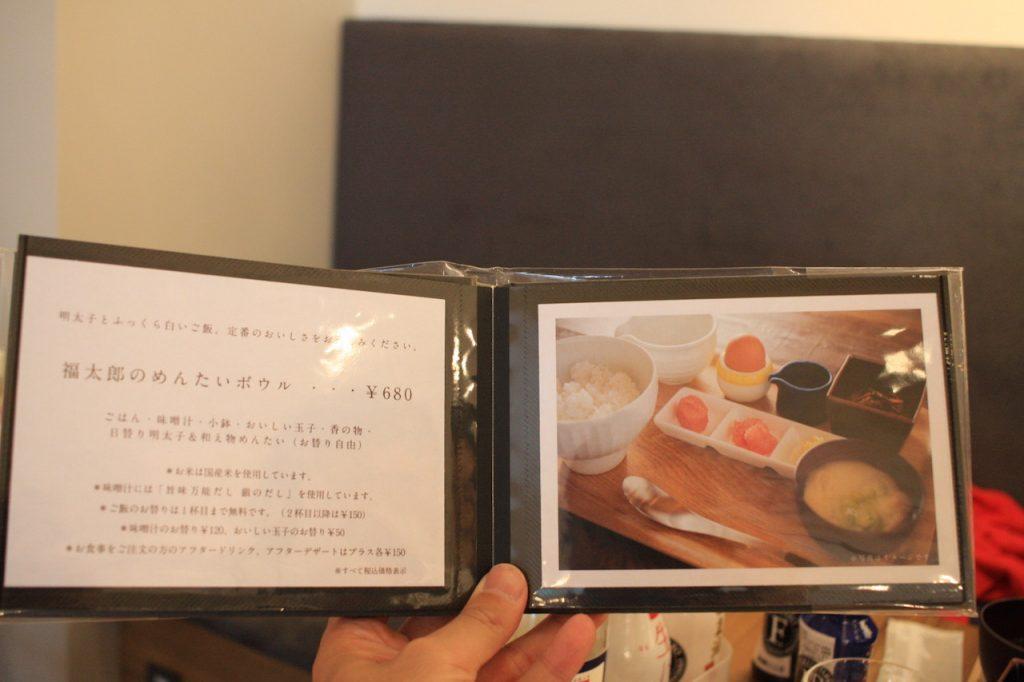福太郎の明太ボウルのメニュー