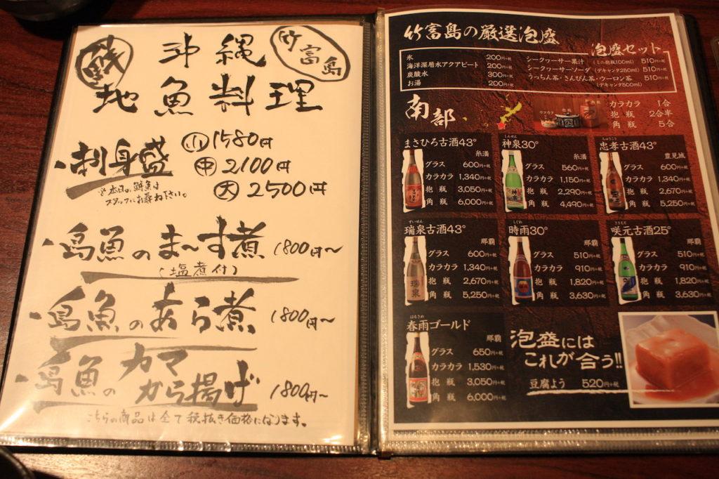 沖縄料理屋竹富島のメニューその1