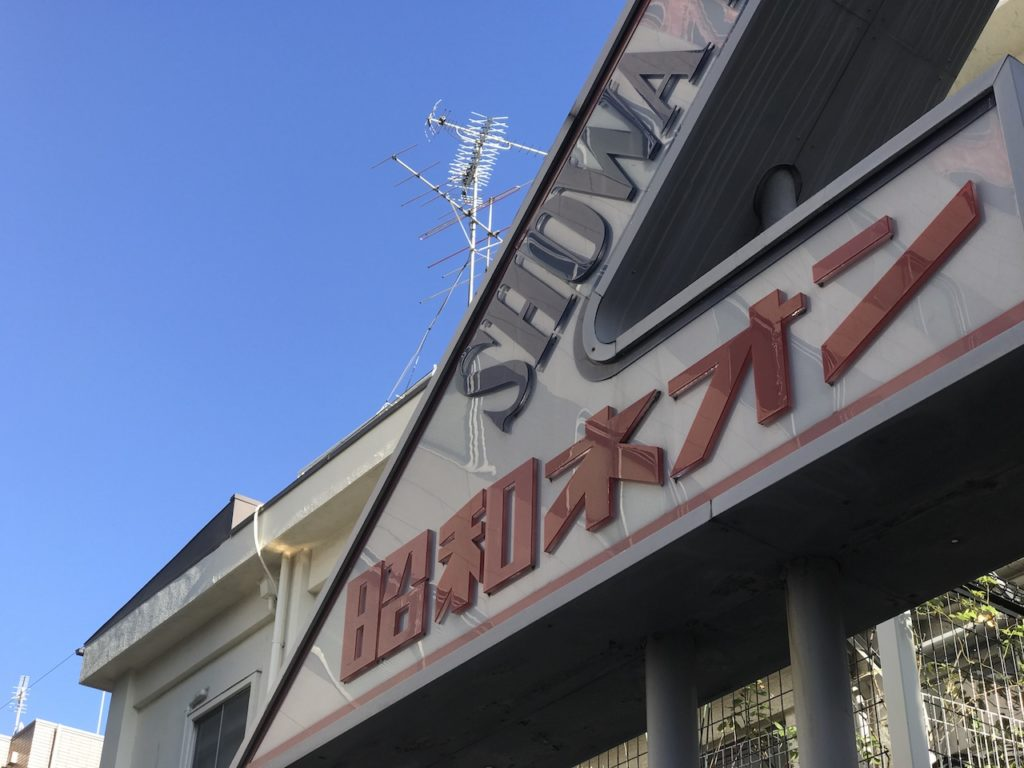 旧東海道品川宿の建物その7