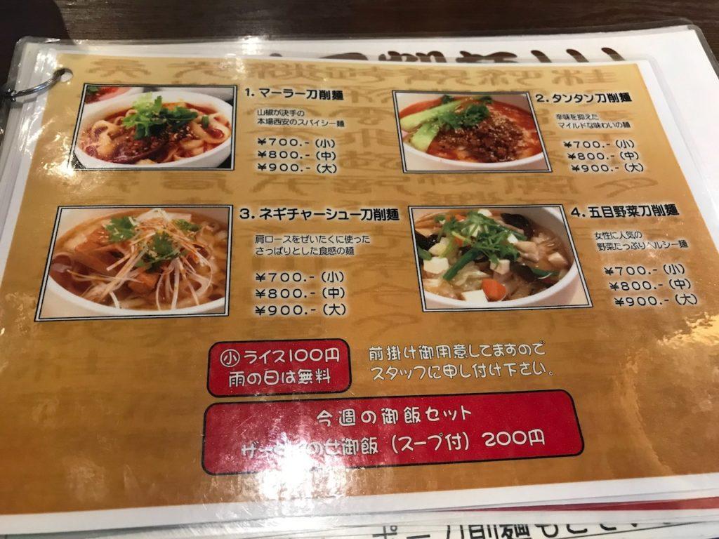 西安刀削麺酒楼のメニューその1