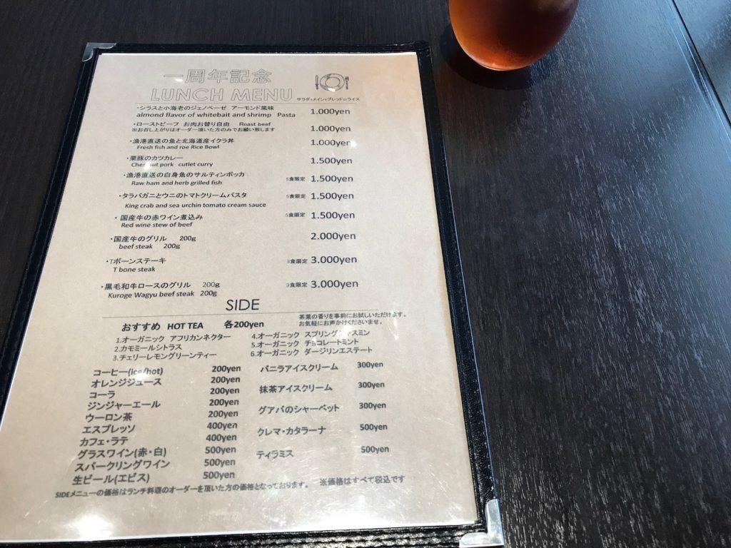 JALシティ羽田はるほくのメニュー