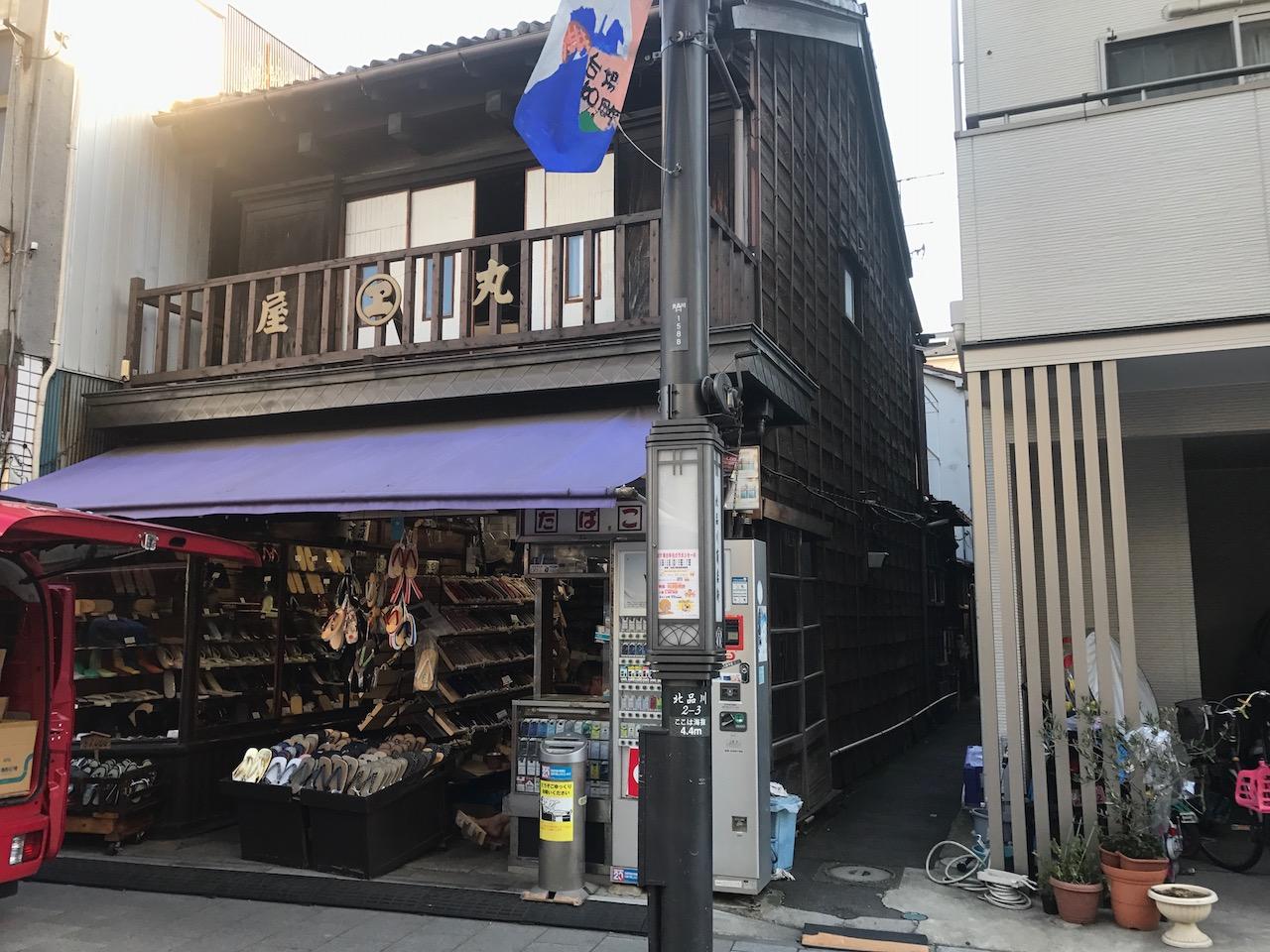 旧東海道品川宿の建物その3