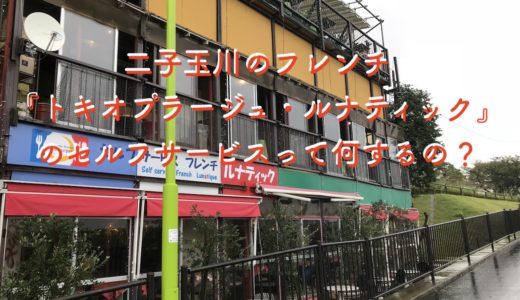 『フレンチ/トキオプラージュ・ルナティック@二子玉川』のセルフサービスって何するの?