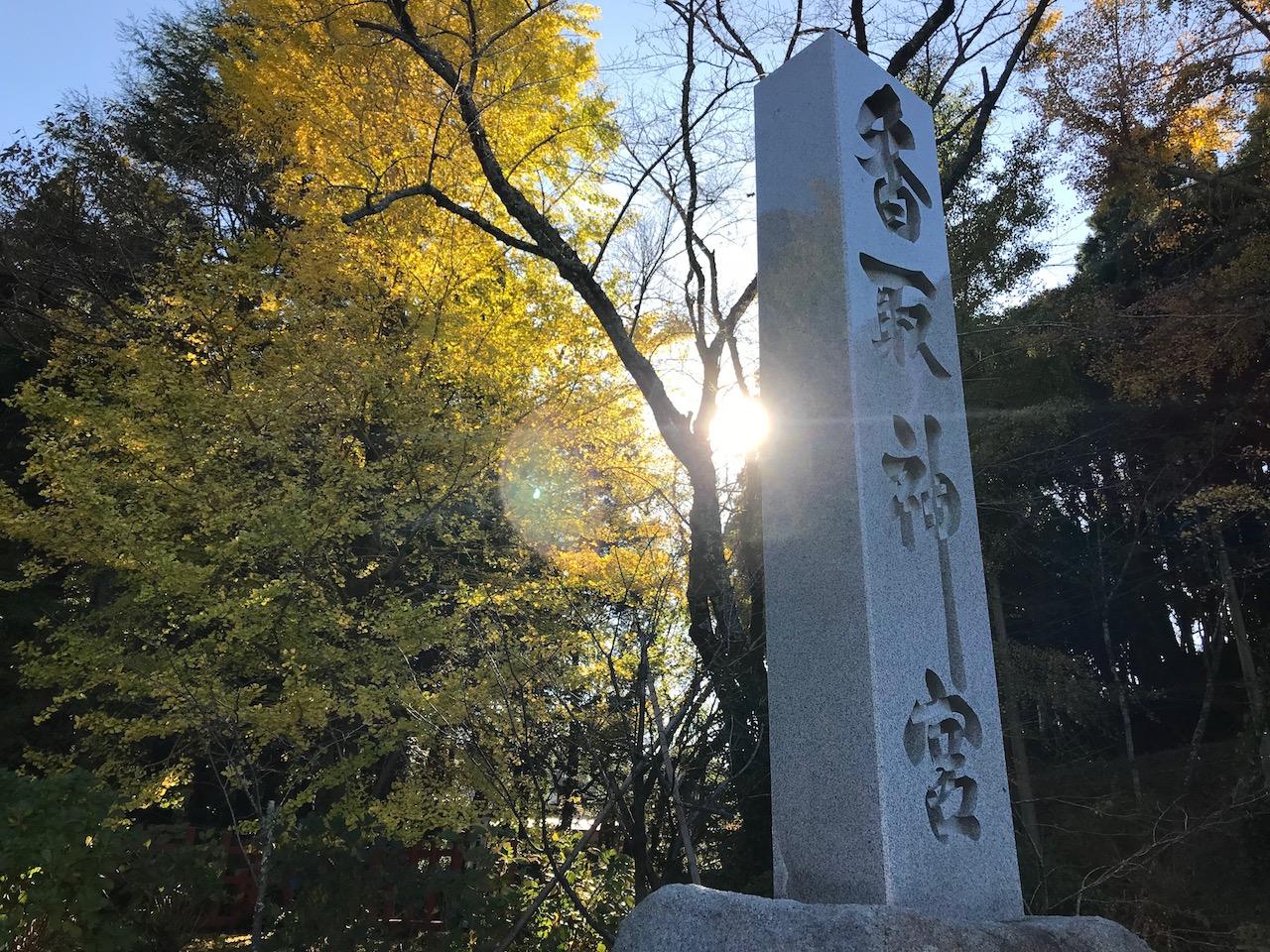鹿島神宮、香取神宮、猿田神宮、鎌数伊勢大神宮、御中主神社の関東五ヶ所の神社に参拝したお話