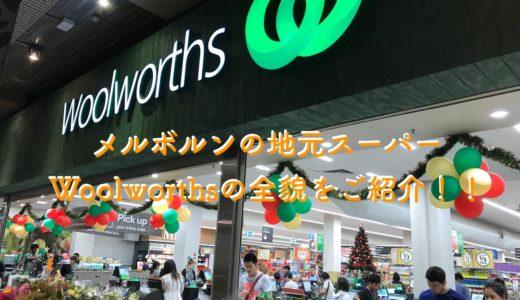 【Woolworths】オーストラリアの地元スーパーを探検してみた!