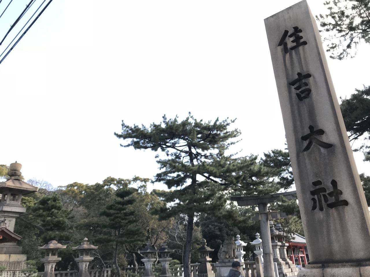 大阪で住吉大社に参拝す。