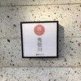 hoshino_resort_kai