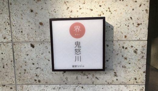 『星野リゾート界@鬼怒川』で癒しの温泉とこだわりの部屋で最高のおもてなし!