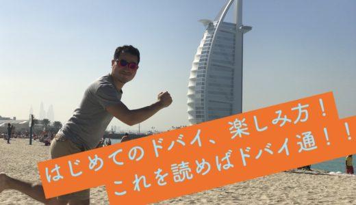 【ドバイ完全ガイド・まとめ】観光スポット・食事・お土産・物価を完全網羅!!
