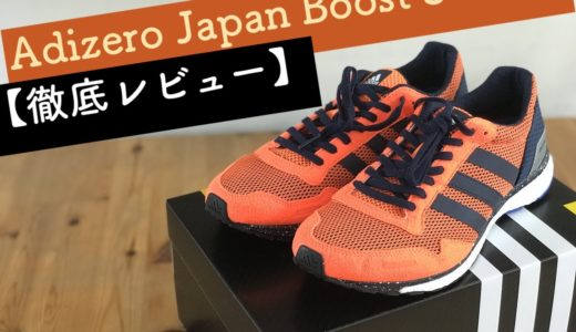 『Adidas・Adizero Japan Boost 3 Wide』の履き心地や価格を【徹底レビュー】