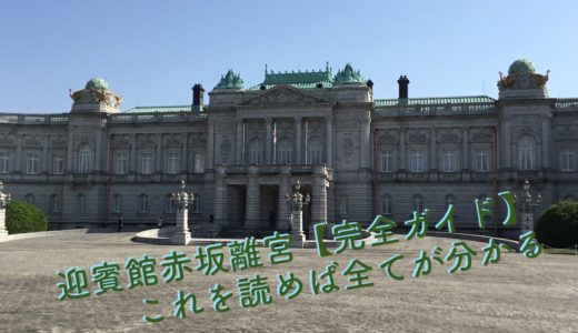 【東京観光2018】迎賓館赤坂離宮の館内見学に親子で行ってみた。