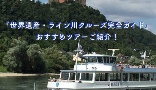『世界遺産・ライン川クルーズ完全ガイド』おすすめツアー3社を比較!