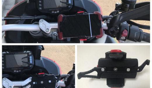 【デイトナ バイク スマホホルダー WIDEレビュー】取り付け簡単iPhone7 plusもガッチリ固定!【Amazon3千円台】
