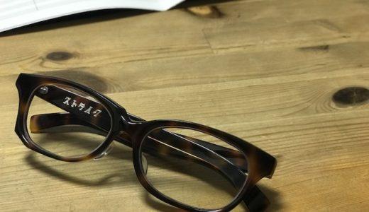 『めがね舎ストライク@神戸』のワークショップで作ったメガネが遂に完成!