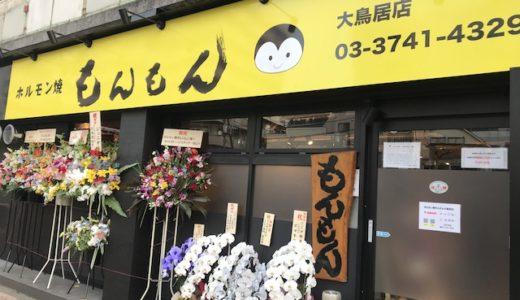 【新装開店】『炭火焼肉もんもん@穴守稲荷』帰ってきた名店は味もコスパもやっぱり最高だった!