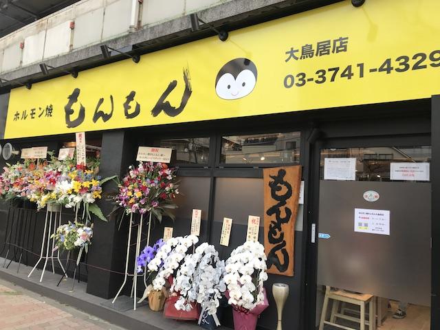 mongmong_restaurant_front