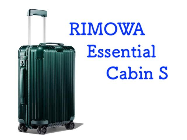 rimowa_essential_cabin-s_eyecatch