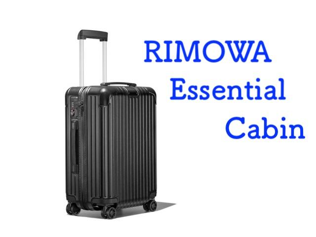 rimowa_essential_cabin_eyecatch