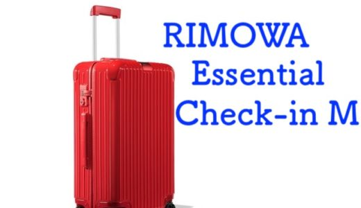 rimowa_essential_check_in_m_eyecatch
