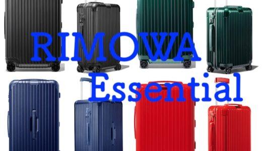 【まとめ】新作リモワ エッセンシャル(Essential)のスーツケース全7モデルを比較!