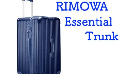 rimowa_essential_trunk_eyecatch
