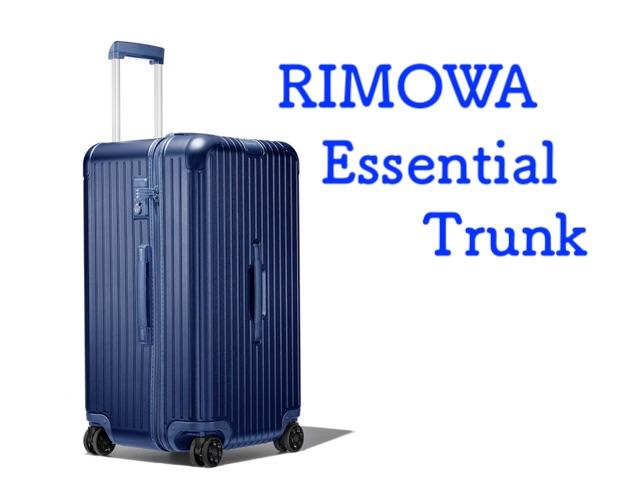 rimowa_essential_trunk_eyecatch