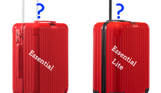 【徹底解説】リモワ エッセンシャル(旧サルサ)とエッセンシャル ライト(旧サルサ エア) の重さと値段以外に何が違うの?