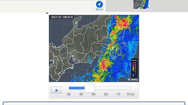 weather_ehco