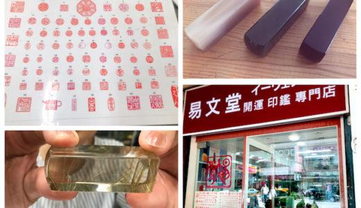 『易文堂@台湾』で生涯持てる手彫り印鑑が作れる!日本語でオーダーできて当日受け取れる台北のはんこ屋さん。