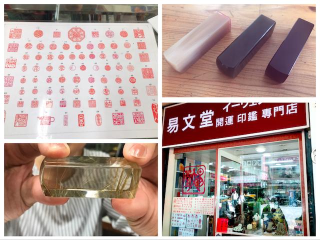 Taiwan_taipei_seal_shop_ekibundo_eyecatch