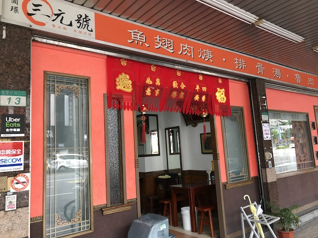 Taiwan_taipei_whirlwind tour_rooloo_rice_restaurant_sangengo