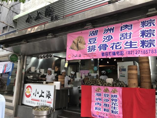 Taiwan_taipei_whirlwind tour_small_parcel_restaurant_small_shanghai