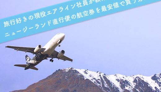 【現役エアライン社員が教える】ニュージーランド直行便の最安値航空券はここで買え!大手24社の旅行代理店と徹底比較!