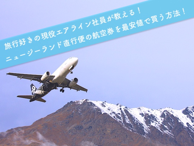 air_new_zealand_eyecatch