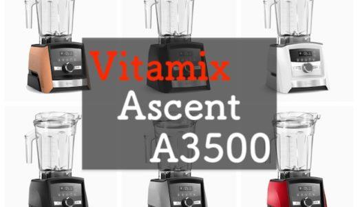 【バイタミックス Ascent A3500 最速レビュー】タッチスクリーンでスマート操作!Vitamix史上最高におしゃれでクールなブレンダー!