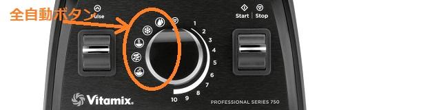 vitamix_pro750_panel_auto