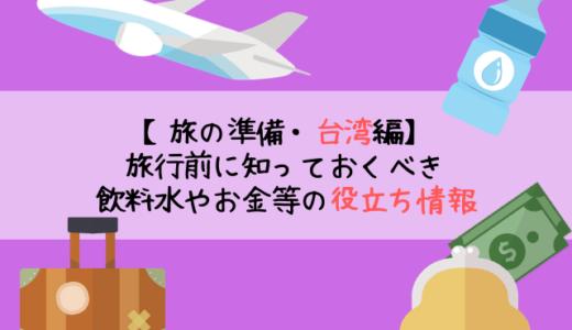 【旅の準備】台湾旅行に行く前に知っておくべき注意点・飲料水・お金等の役立ち情報【まとめ】