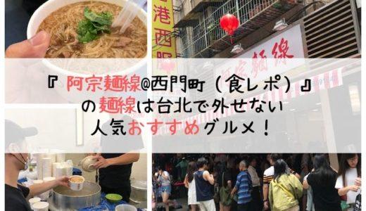 『阿宗麺線@台北(食レポ)』の麺線は台湾で絶対はずせない人気おすすめグルメ!